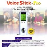 voice_stp